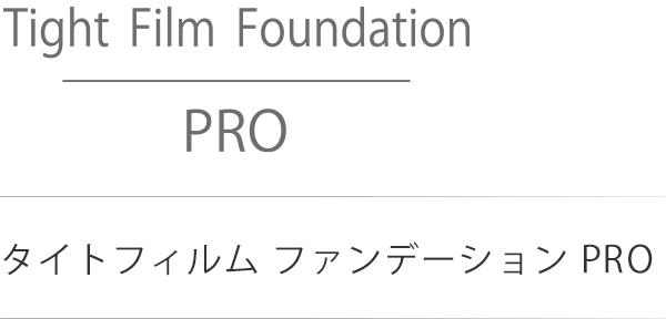 タイトフィルム ファンデーション PRO