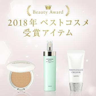 Beauty Award 2018上半期