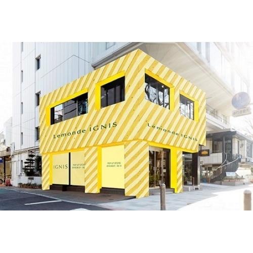 「イグニス」のポップアップストアが表参道にオープン!