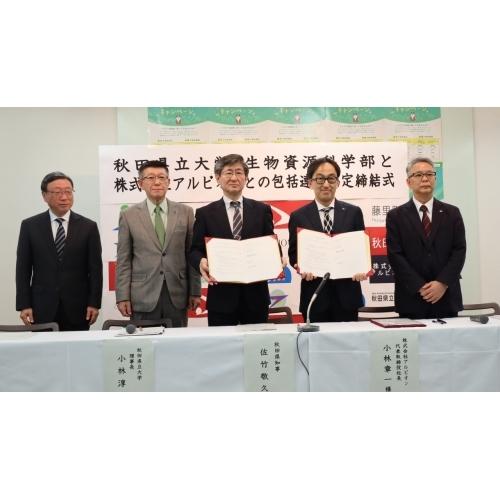 秋田県立大学 生物資源科学部と包括連携協定を締結