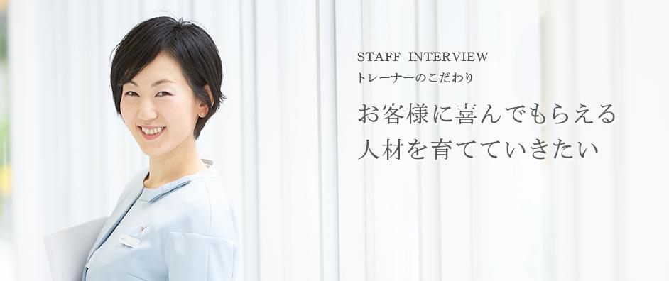 STAFF INTERVIEW トレーナーのこだわり