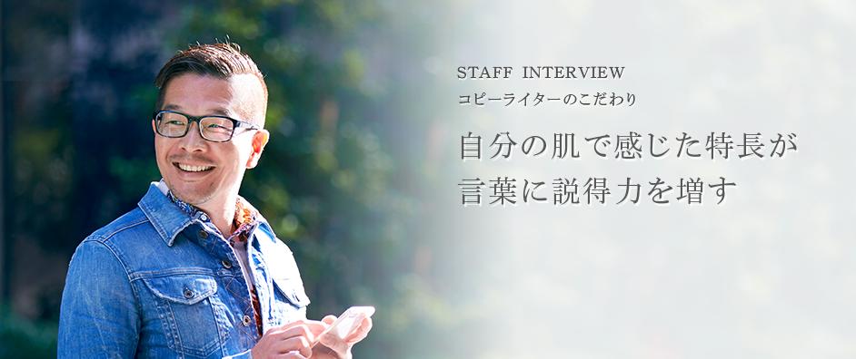 STAFF INTERVIEW コピーライターのこだわり