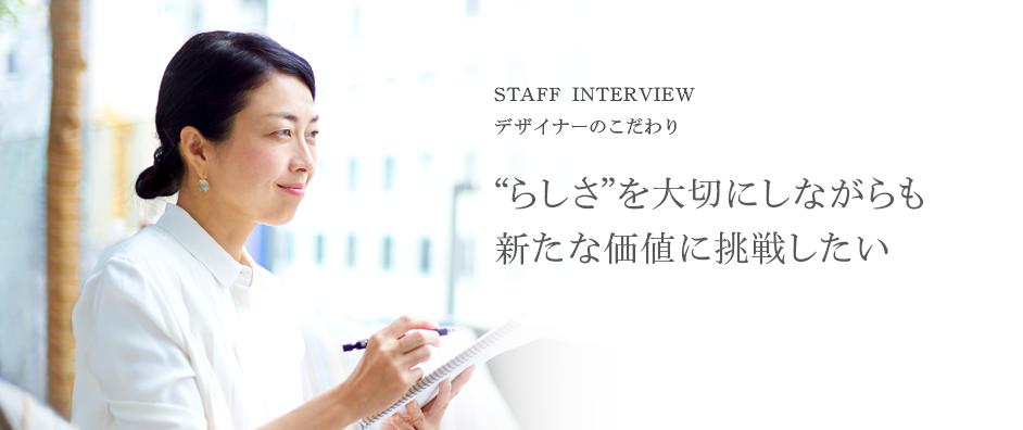 STAFF INTERVIEW デザイナーのこだわり
