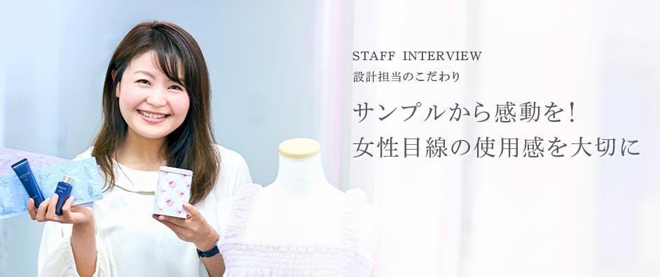 STAFF INTERVIEW 設計担当のこだわり