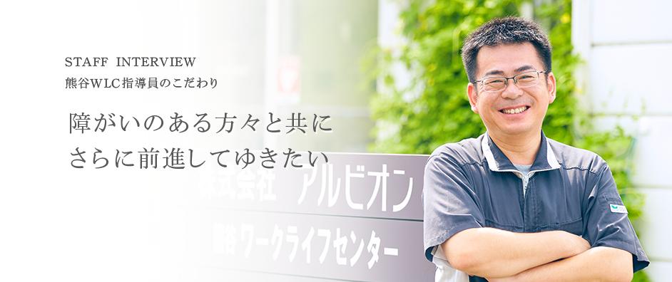 STAFF INTERVIEW 熊谷WLC指導員のこだわり