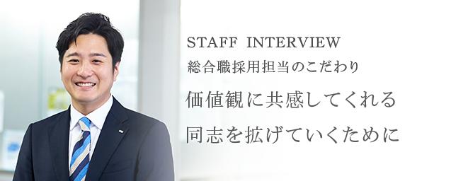 STAFF INTERVIEW 総合職採用担当のこだわり