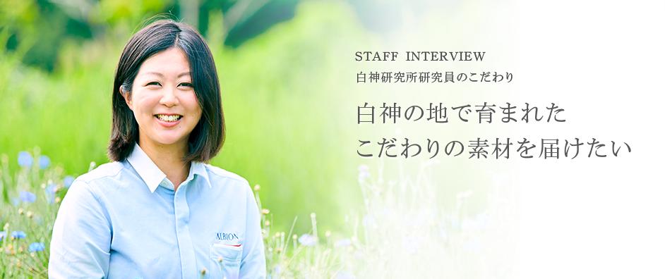 STAFF INTERVIEW 白神研究所研究員のこだわり